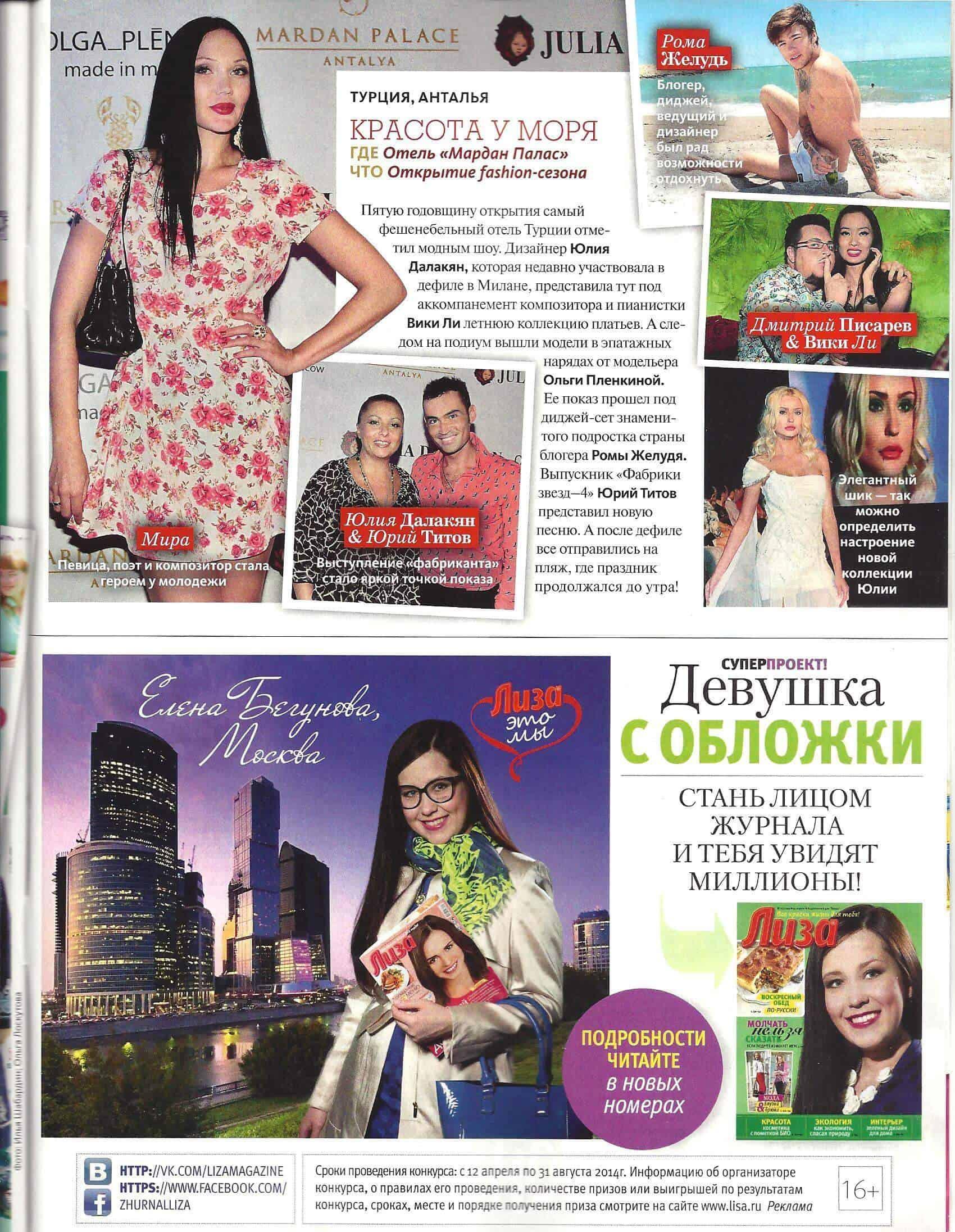 """Мира в СМИ. журнал """"Отдохни"""" и """"YES!"""""""