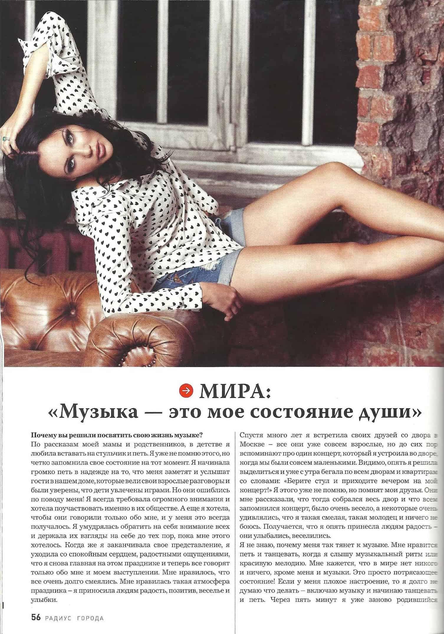Мира в СМИ. герои номера - Оксана Федорова