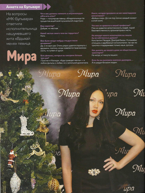 Журнал Мк Бульвар