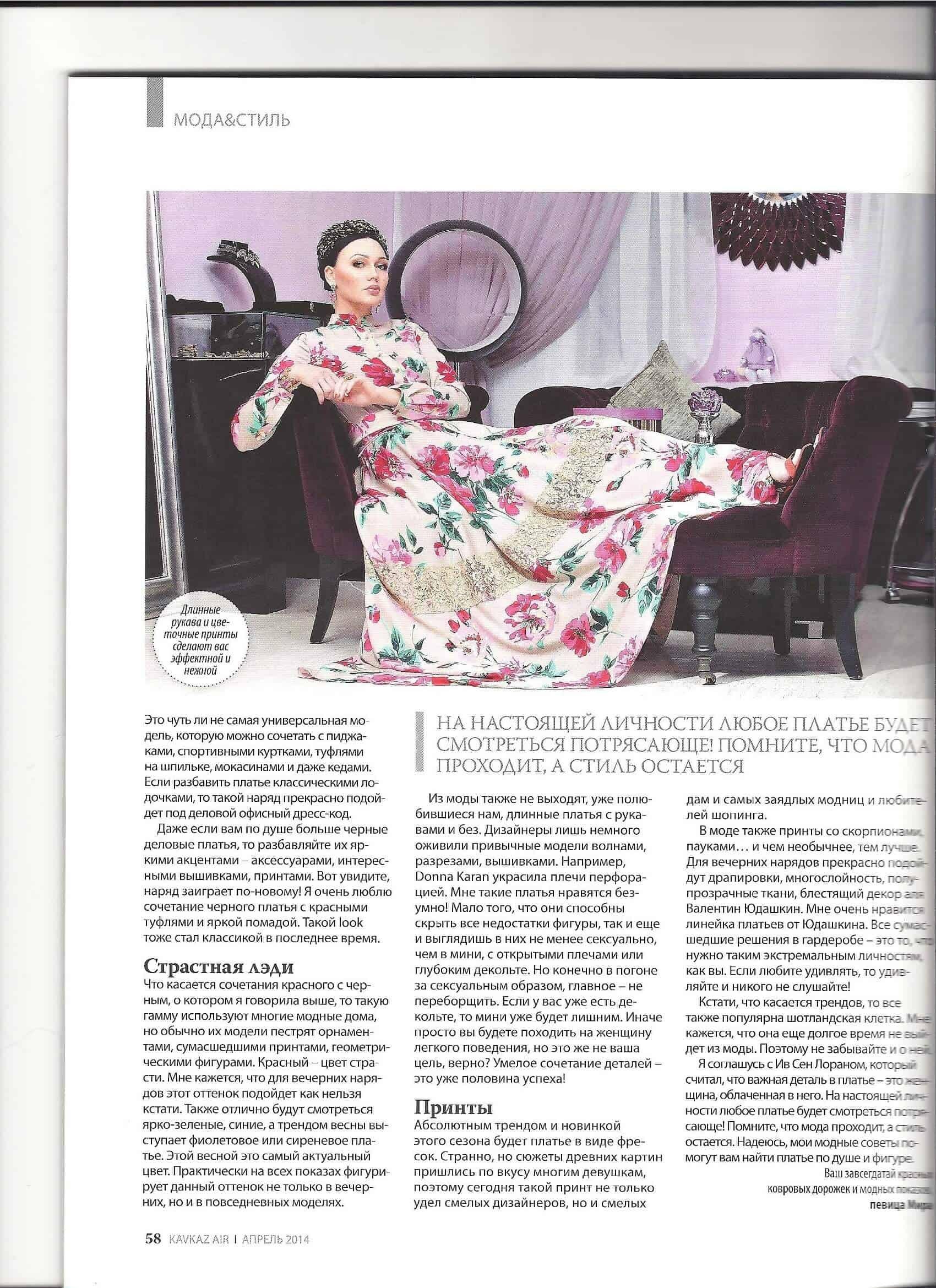 Мира приняла участия в новой фотосессии для модного журнала.