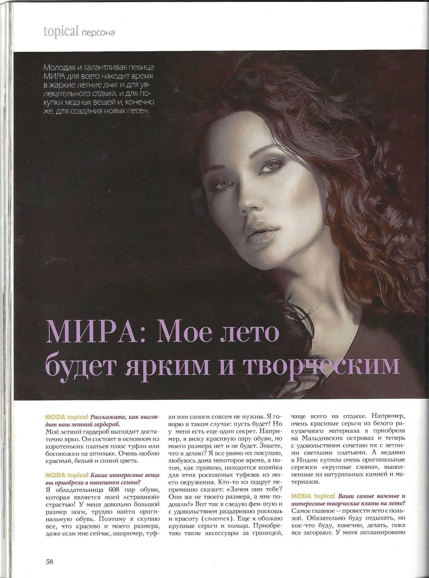 "Мира ""Мое лето будет ярким и творческим"""