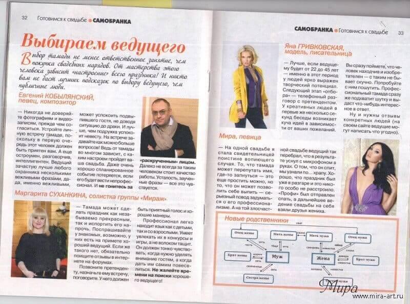 "Журнал ""Самобранка"" Певица Мира"