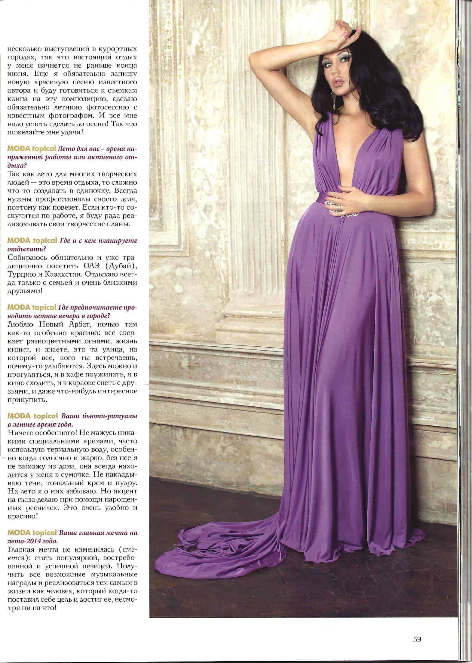Мира в журнале moda tropical