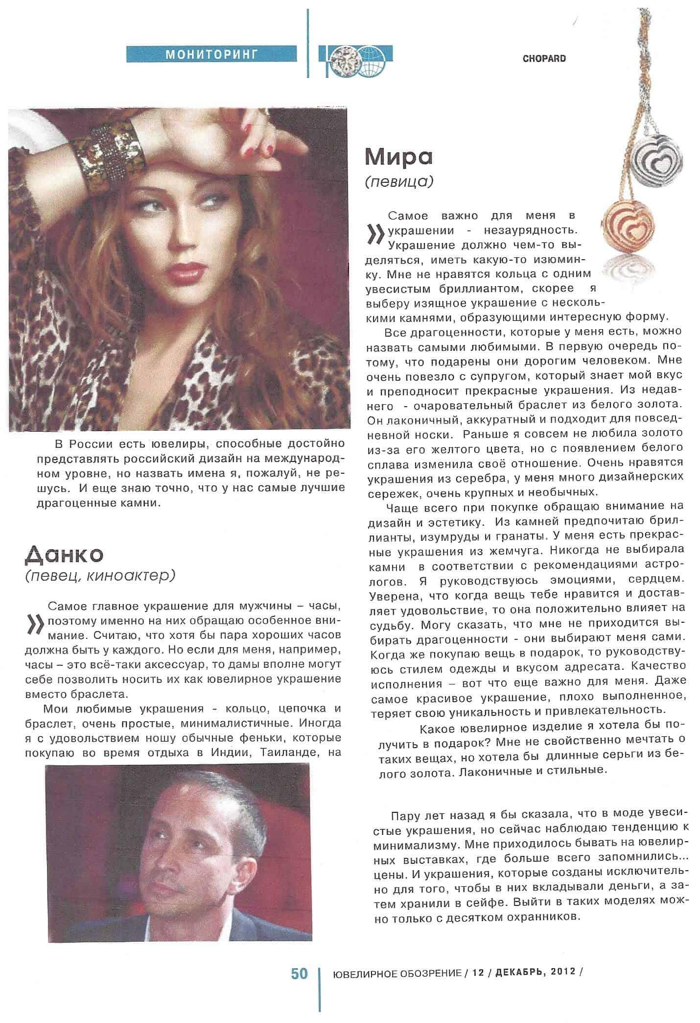 """Мира для журнала """"Ювелирное обозрение"""""""
