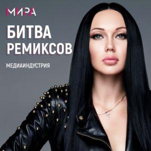 Мира-Битва ремиксов Вконтакте