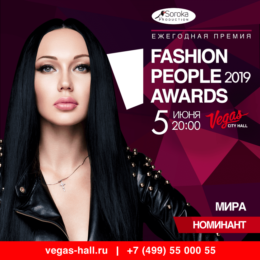 Mira - FASHION PEOPLE AWARDS 2019